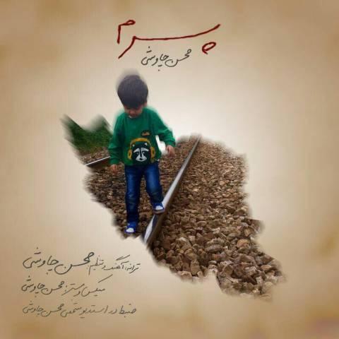 دانلود آهنگ محسن چاوشی پسرم