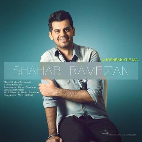 دانلود آهنگ شهاب رمضان خوشبختی ما