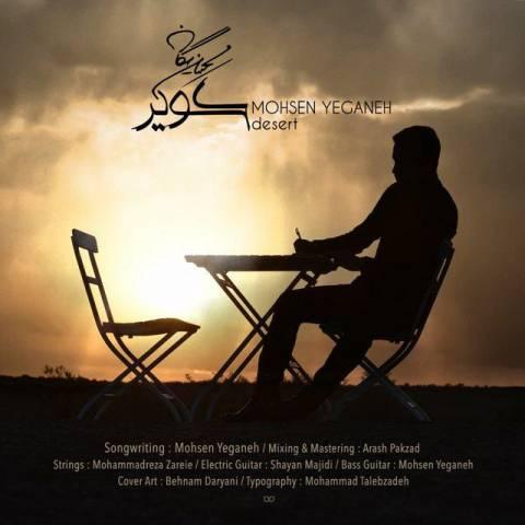 دانلود آهنگ محسن یگانه کویر