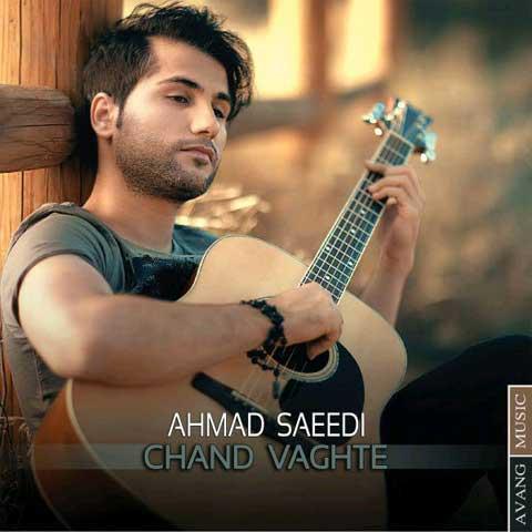 دانلود آهنگ احمد سعیدی چند وقته