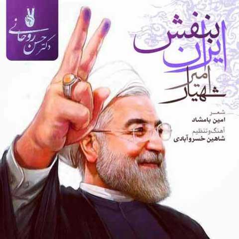 دانلود آهنگ امیر شهیار ایران بنفش