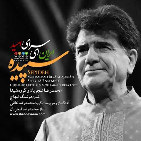 دانلود آهنگ محمدرضا شجریان ایران ای سرای امید