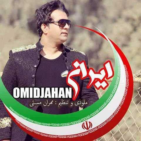 دانلود آهنگ امید جهان ایران