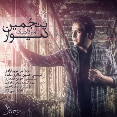 دانلود آهنگ جدید امیر تاجیک پنجمین دیوار