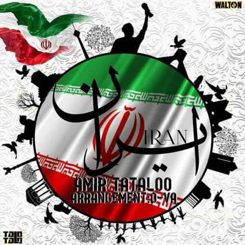 دانلود آهنگ جدید امیر تتلو ایران