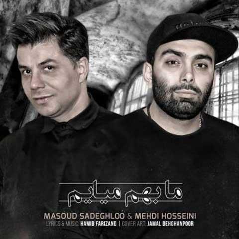 دانلود آهنگ جدید مسعود صادقلو ما بهم میایم