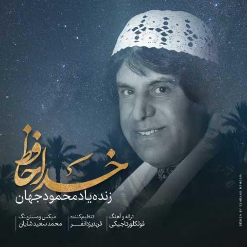دانلود آهنگ جدید محمود جهان خداحافظ
