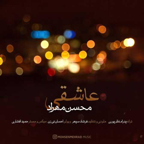 دانلود آهنگ جدید محسن مهراد عاشقی
