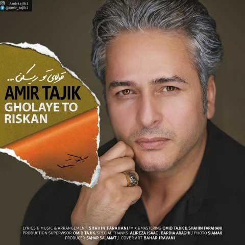 دانلود آهنگ جدید امیر تاجیک قولای تو ریسکن