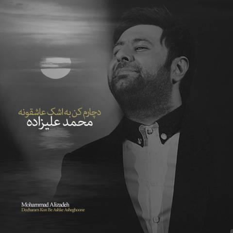 دانلود آهنگ محمد علیزاده دچارم کن به اشک عاشقونه