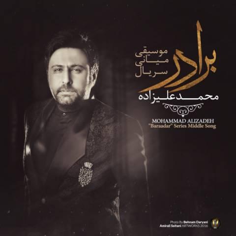 دانلود آهنگ محمد علیزاده برادر 2
