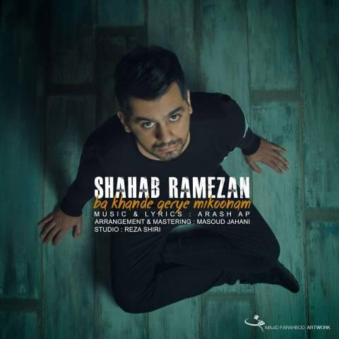 دانلود آهنگ شهاب رمضان با خنده گریه میکنم