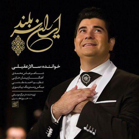 دانلود آهنگ سالار عقیلی ایران سربلند