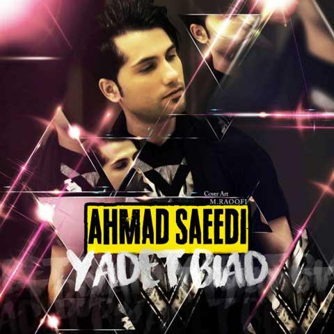 دانلود آهنگ احمد سعیدی یادت بیاد