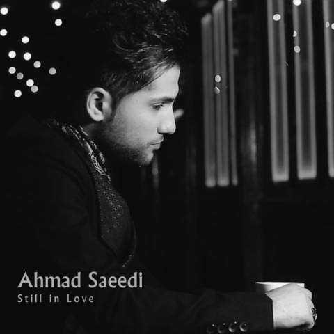 دانلود آهنگ احمد سعیدی هنوزم عاشقم
