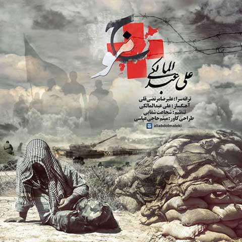 دانلود آهنگ علی عبدالمالکی موج