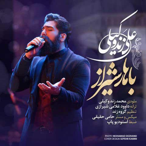 دانلود آهنگ علی زند وکیلی باهار شیراز