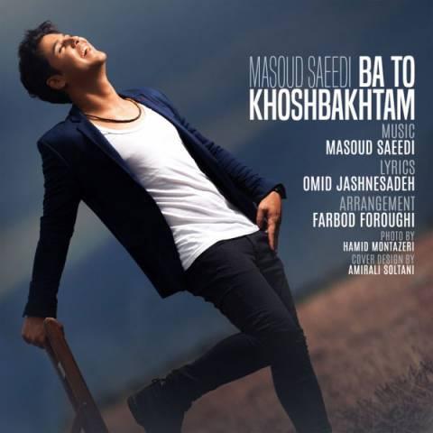 دانلود آهنگ مسعود سعیدی با تو خوشبختم