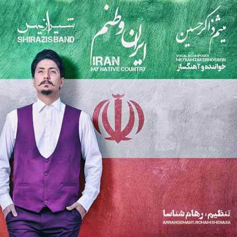 دانلود آهنگ شیرازیس بند ایران وطنم