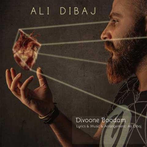 دانلود آهنگ جدید علی دیباج دیوونه بودم