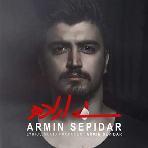 دانلود آهنگ جدید آرمین سپیدار بی اراده