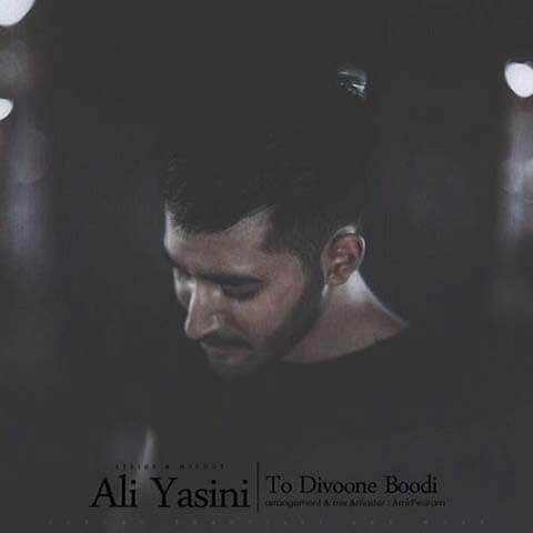 دانلود آهنگ جدید علی یاسینی تو دیوونه بودی