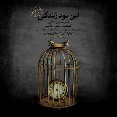 دانلود آهنگ جدید محسن چاوشی این بود زندگی
