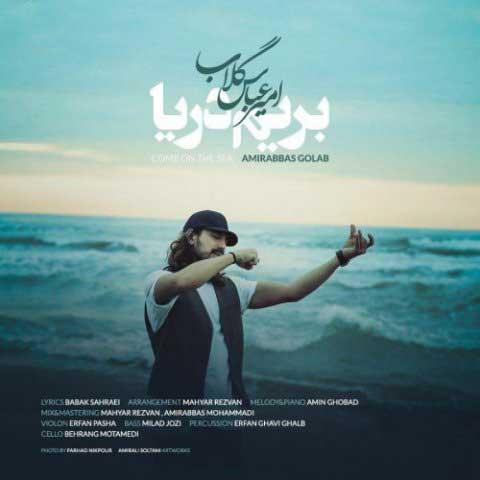 دانلود آهنگ جدید امیر عباس گلاب بریم دریا
