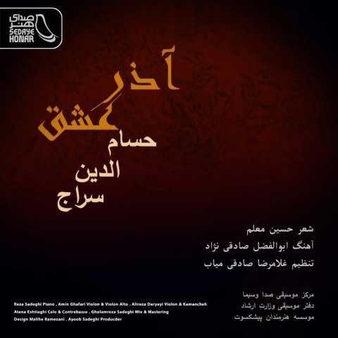 دانلود آهنگ جدید حسام الدین سراج آذر عشق