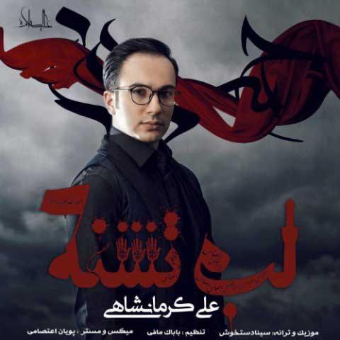 دانلود آهنگ جدید علی کرمانشاهی لب تشنه