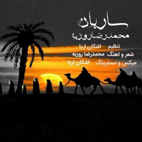 دانلود آهنگ جدید محمدرضا روزبه ساربان