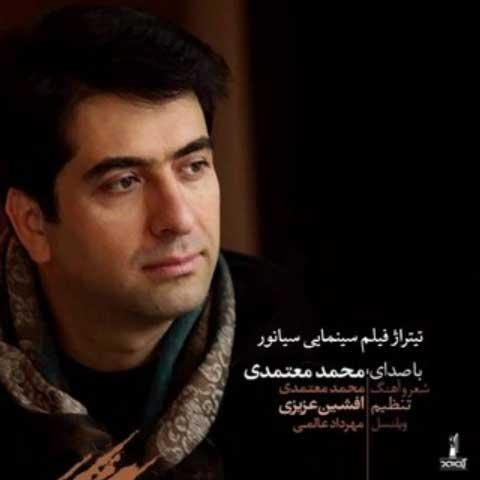 دانلود آهنگ جدید محمد معتمدی سوگند