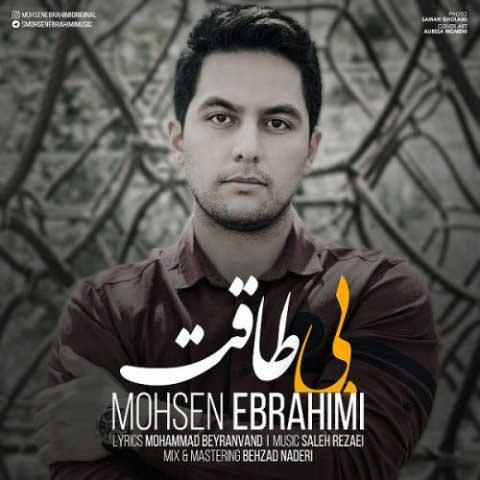 دانلود آهنگ جدید محسن ابراهیمی بی طاقت