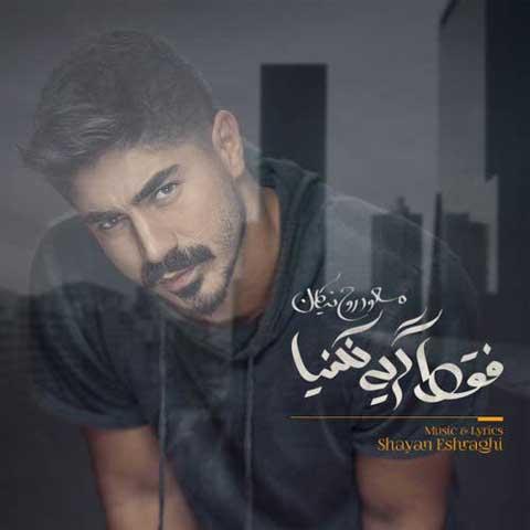 دانلود آهنگ جدید مسعود روح نیکان فقط گریه نکنیا