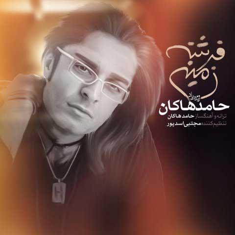 دانلود آهنگ جدید حامد هاکان فرشته زمینی
