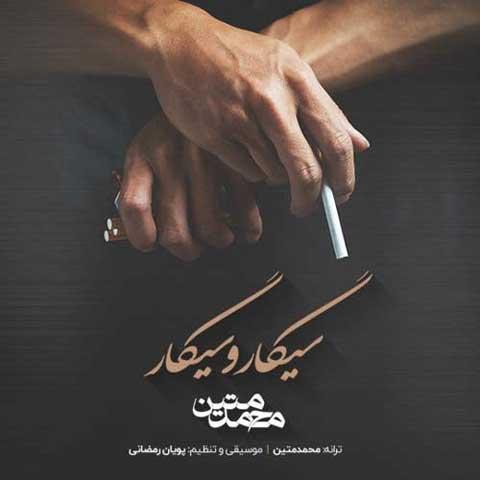 دانلود آهنگ جدید محمد متین سیگار و سیگار