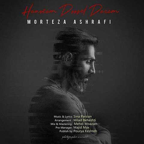 دانلود آهنگ جدید مرتضی اشرفی هنوزم دوست دارم