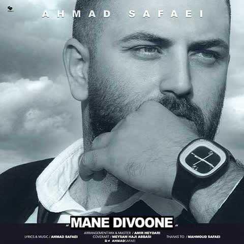 دانلود آهنگ جدید احمد صفایی من دیوونه