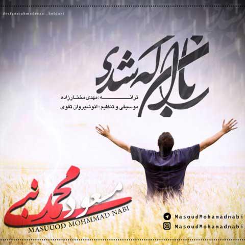 دانلود آهنگ مسعود محمد نبی باران که شدی